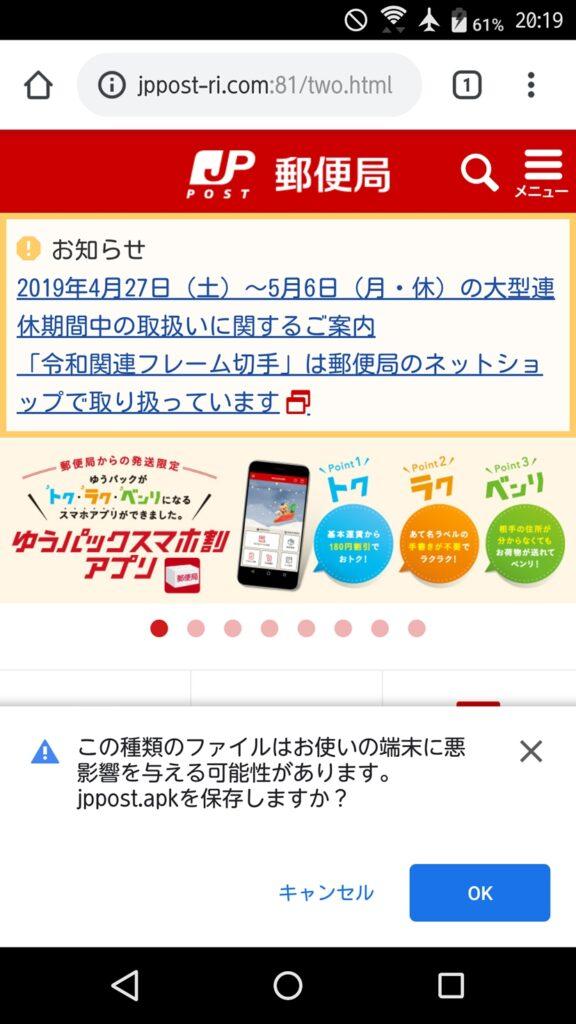 日本郵便詐欺メールURLAndroid