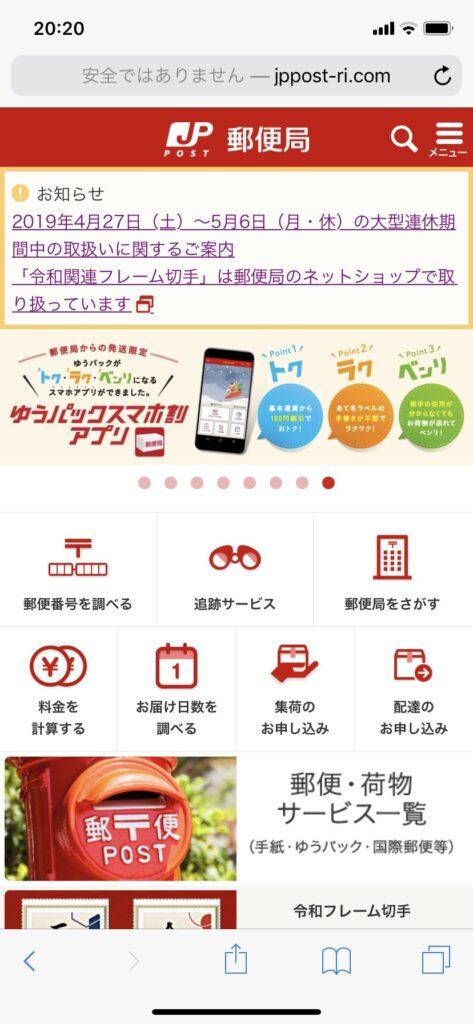 日本郵便詐欺メールURLiPhone