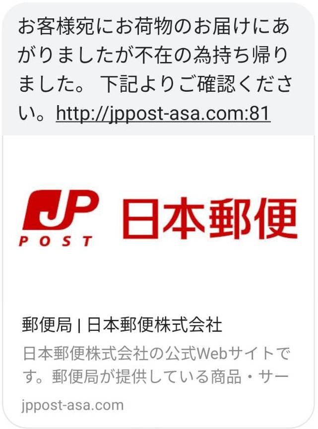 SMS(ショートメール)日本郵便不在案内