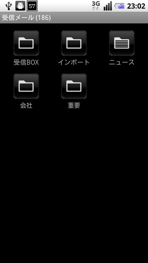 spモード受信メール画面