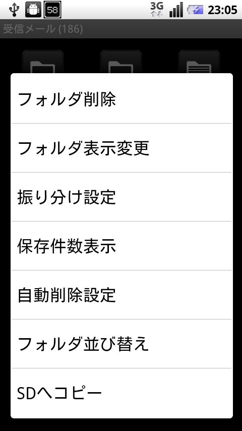 spモード受信メール設定画面