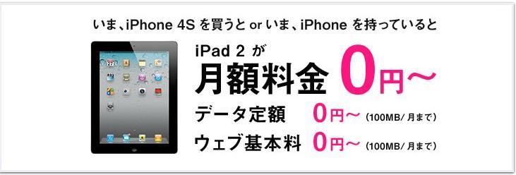 iPadが月額0円