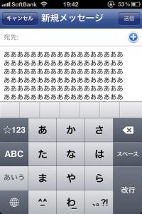 iPhonでfacebookに入力