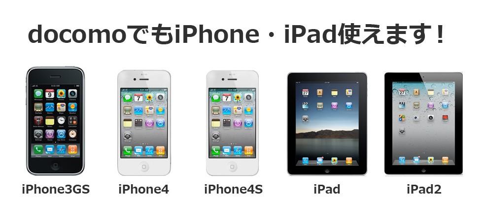 simuフリーiPhoneとiPad