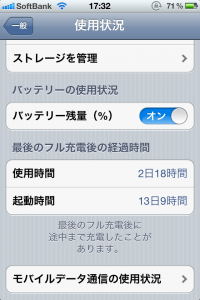 iphoneバッテリー残量