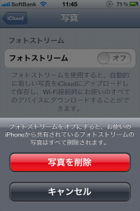 icloudフォトストリーム削除画面