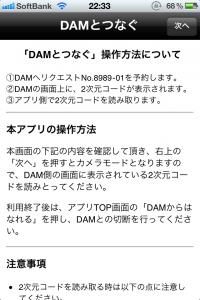 デンモクlite設定画面