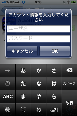 Apple ID入力画面
