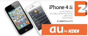 auのiPhoneのメールがリアルタイムで通知