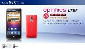 optimus lte l-01d
