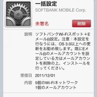 @i.softbank.jpメールアドレス変更