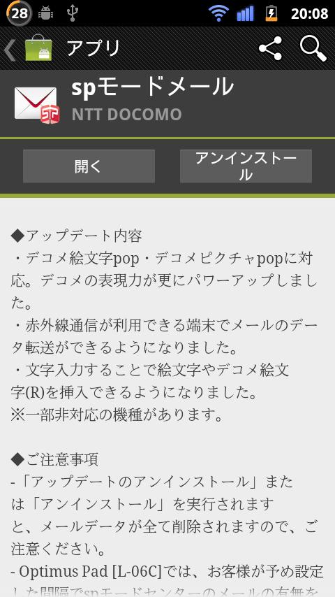 SPモードメール 5200