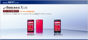 ARROWS X LTE-F05D