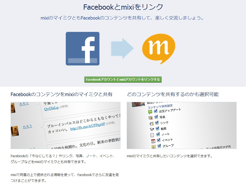facebookからmixiボイス