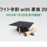 「ホワイト学割with家族2012」