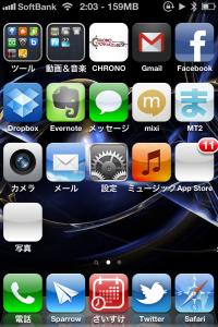 iphoneのアイコンが白い