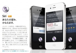 siriが日本語に対応