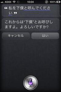 日本語に対応したsiriサンプル