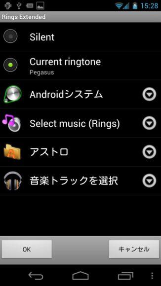 鳴り分けの曲設定画面