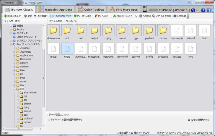 iOSのhosts変更画面_i-funboxhosts