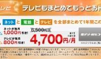 eo光キャンペーン