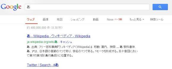 Google Noseベータ版
