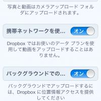 dropboxカメラアップデート