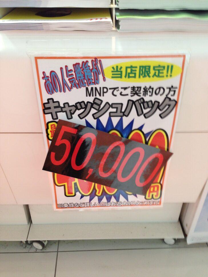 iphone 5 5万円キャッシュバック