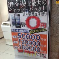 iphone5 0円