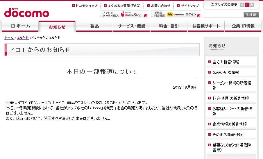 ドコモiPhone発売否定