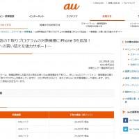 iphone5下取りプログラム