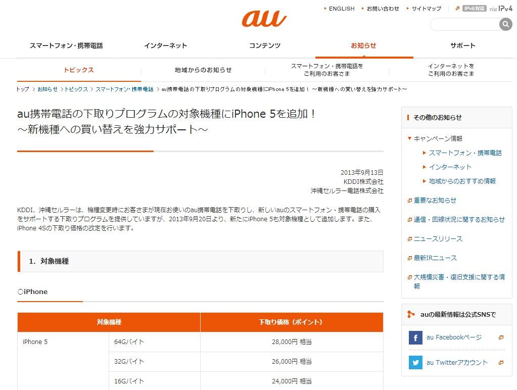 iPhone5買取プログラム