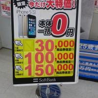 iphone5Sキャッシュバック5万円