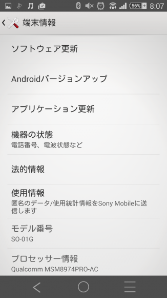 Android端末情報