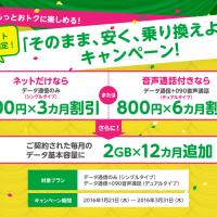 eoユーザー限定キャンペーン