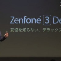 zenfone3発表会