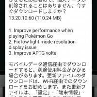 9月5日zenfone3アップデート