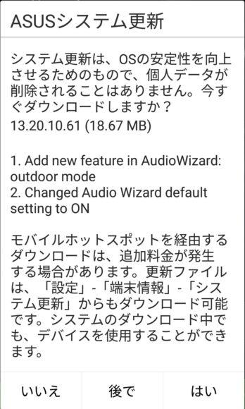 zenfone3オーディオウィザードアップデート