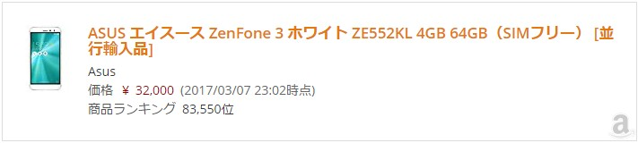zenfone3ze552kl_amazon