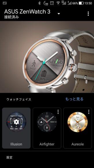 zenwatch3接続完了画面