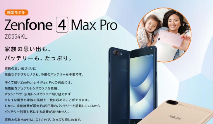 zenfone4maxproイメージ画像