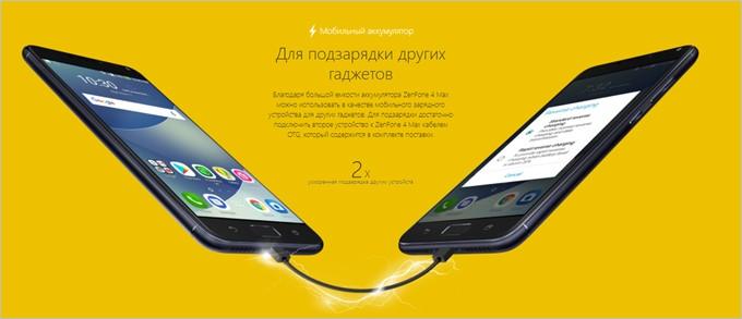 Zenfone4 MaxProリバースチャージ