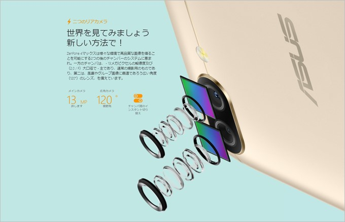 Zenfone4 MaxPro1600万画素のメインカメラと120°の超広角カメラ