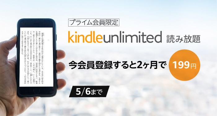 Kindle Unlimitedが2ヶ月で199円のキャンペーン