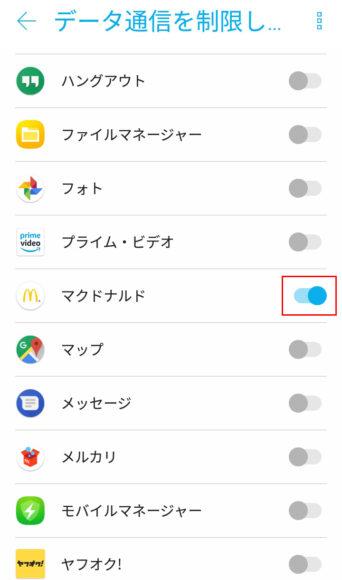 データセーバーアプリ指定