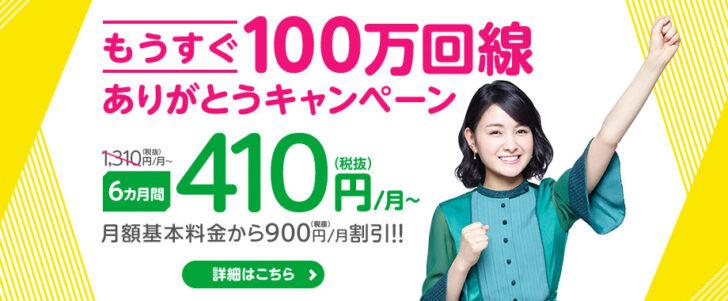 mineo900円割引キャンペーン