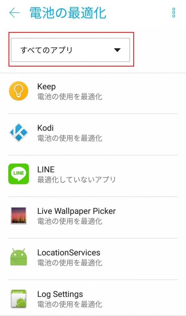 android7.0電池の最適化