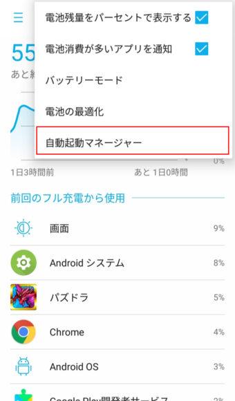 Andorid7.0自動起動マネージャー
