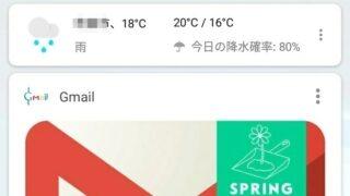 Androidのホーム左端に追加された画面の正体はGoogleフィード