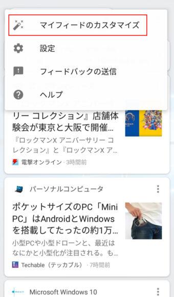 googleアプリマイフィード設定
